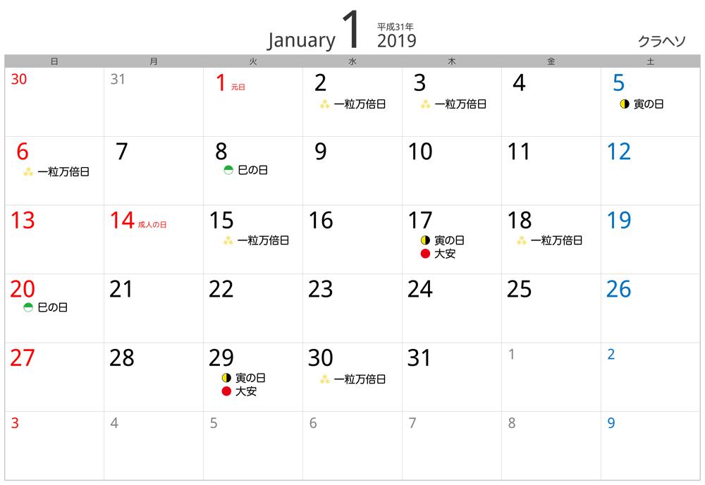 2019年1月金運吉日カレンダー