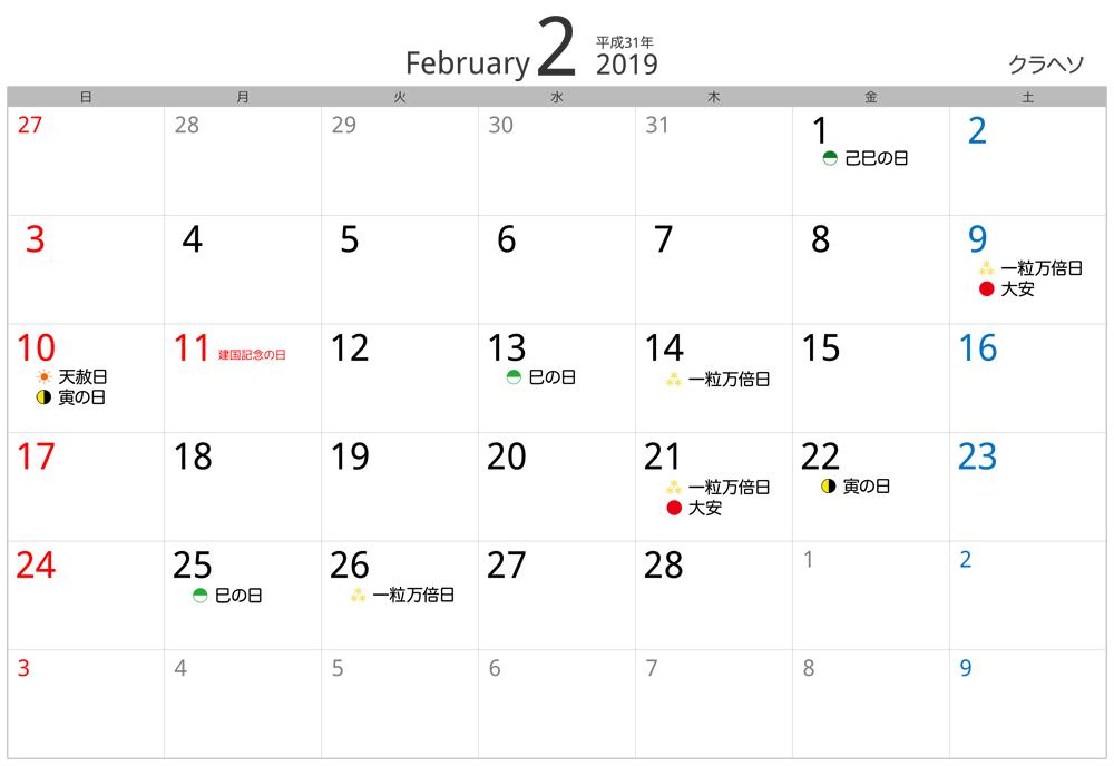 2019年2月金運吉日カレンダー