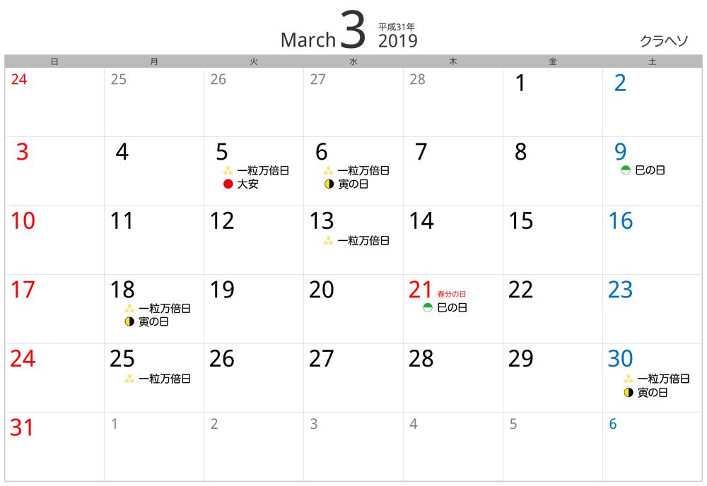 2019年3月金運吉日カレンダー