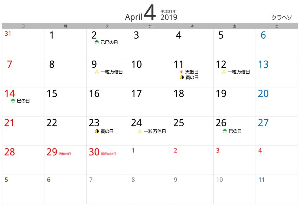 2019年4月金運吉日カレンダー