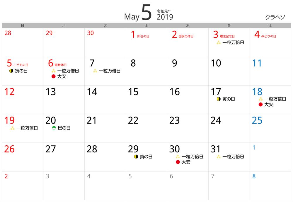 2019年5月金運吉日カレンダー
