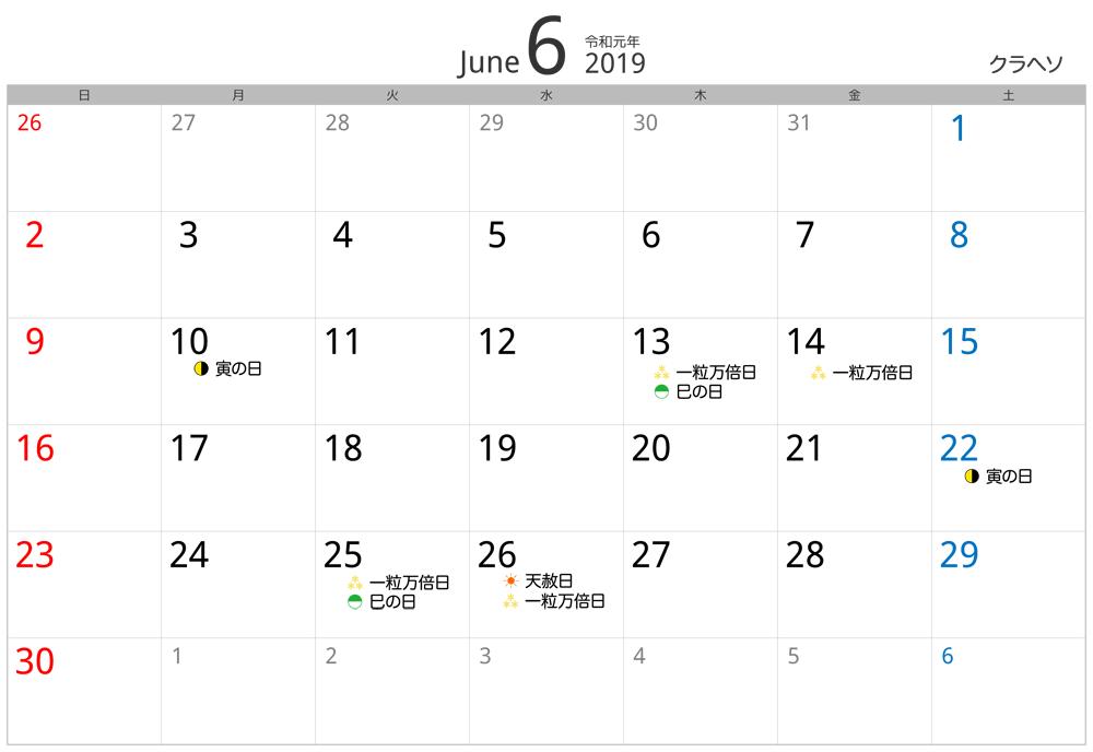 2019年6月金運吉日カレンダー