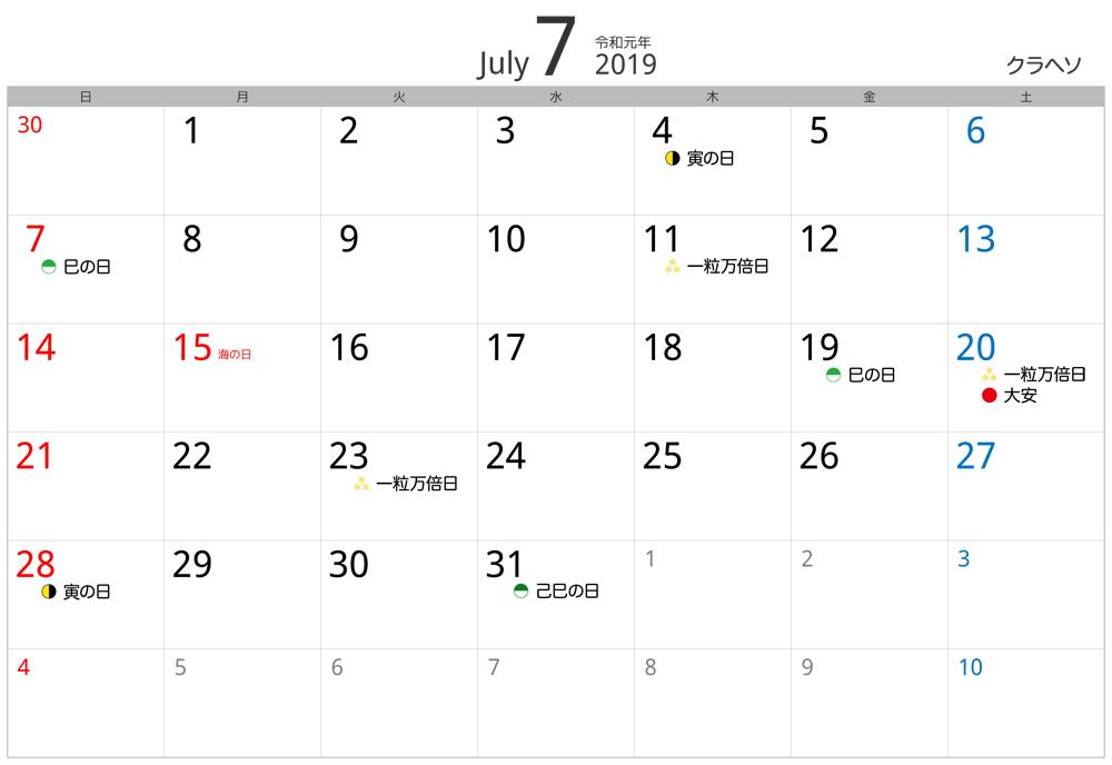 2019年7月金運吉日カレンダー