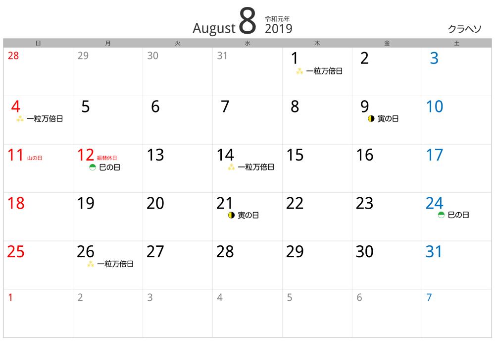 2019年8月金運吉日カレンダー