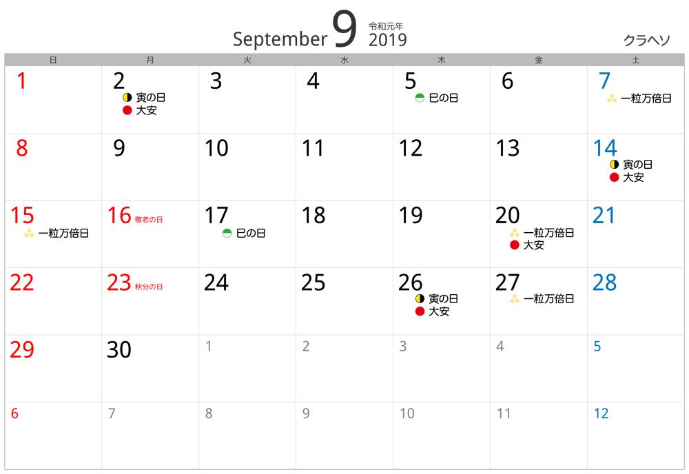 2019年9月金運吉日カレンダー